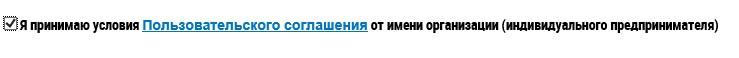 Регистрация организации в ГИС ЖКХ